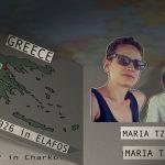 Maria and Grandma Maria (GR)